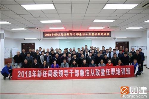 北京市委党校举办领导干部廉政培训团建