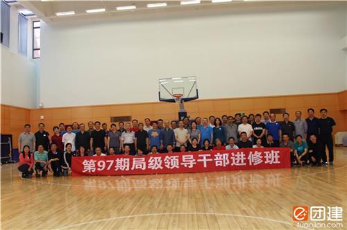 北京市委党校举办第97期局级领导干部进修班