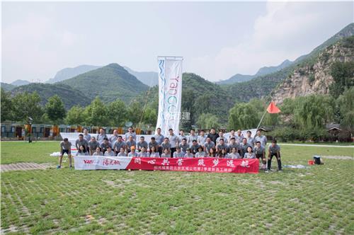 同心共营 筑梦远航——阳光城集团北京区域公司第2季度新员工培训