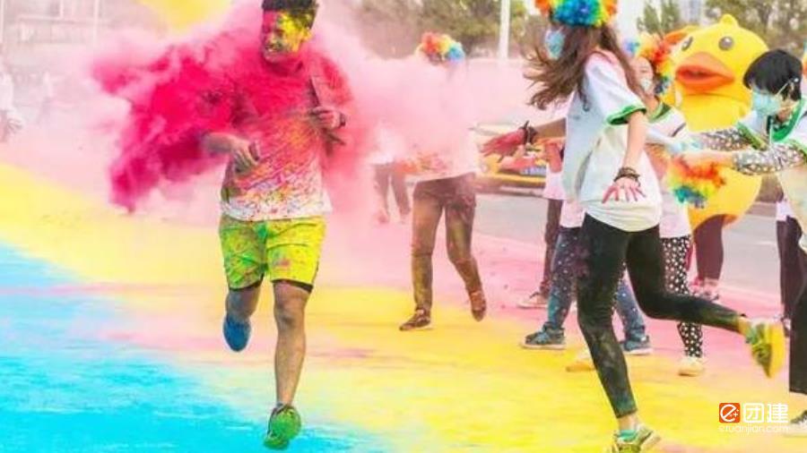主题团建|创意彩色跑半天团建体验