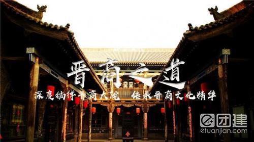 文化团建|晋商文化体验团建之旅