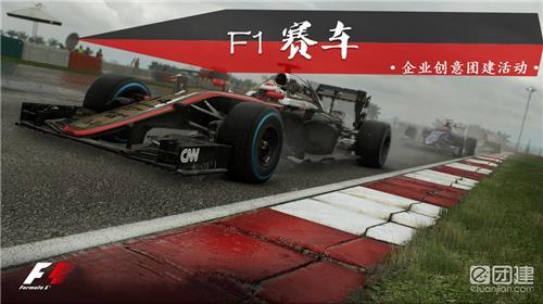 苏州|激情F1赛车主题团建|1天