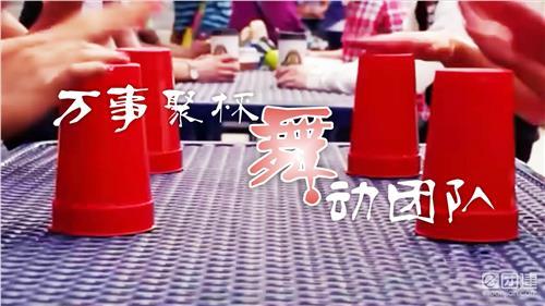 苏州|杯子舞主题团建|0.5天
