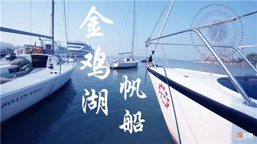 主题|金鸡湖帆船|0.5天