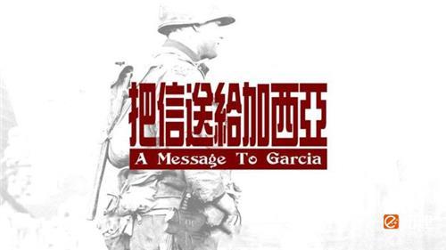把信送给加西亚