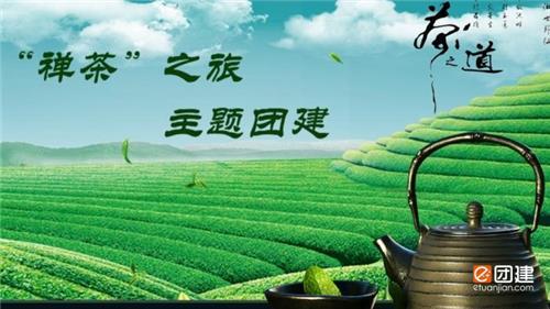 禅茶体验2日老峨山团建