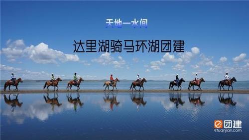 骑马团建|达里湖五日骑马环湖团建之行