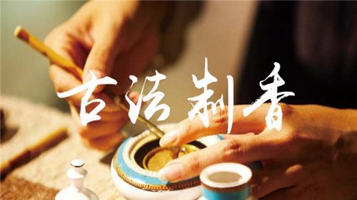 手作|古法制香课程体验