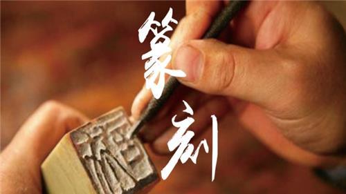 手作 刀石之约篆刻体验