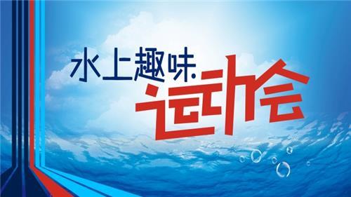 水上趣味運動會懷柔石門山活動