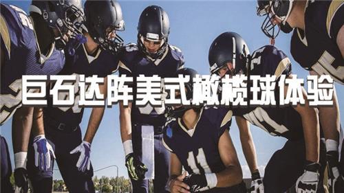 体育-巨石达阵美式橄榄球体验