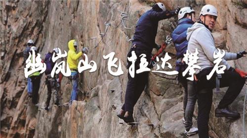 攀岩团建|幽岚山飞拉达攀岩一日活动体验