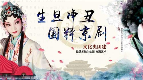 文化|《生旦净丑》国粹京剧0.5天体验