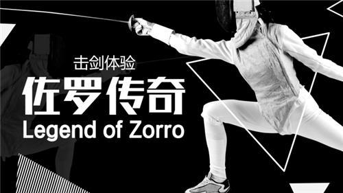 体育-佐罗传奇半日击剑团建课程