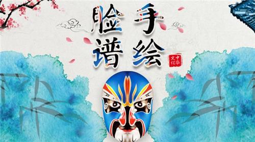 手作团建 手绘脸谱传统文化体验