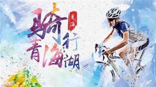 骑行团建 天下大美青海湖骑行活动