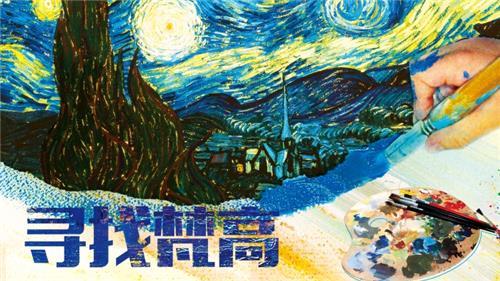 文创-寻找梵高之油画课程体验