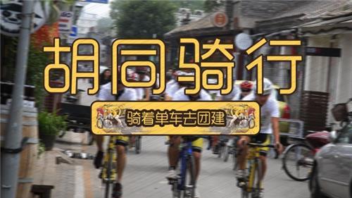 骑行-骑着单车去团建