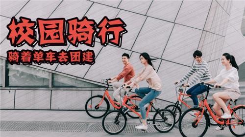骑行-骑着单车去清华团建