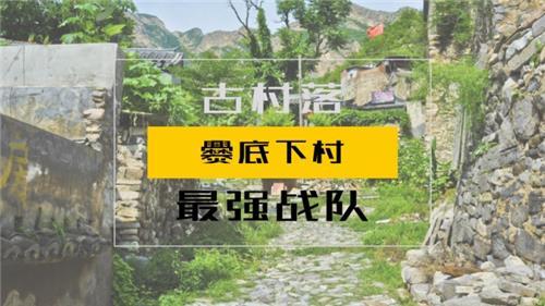 最强战队-门头沟爨底下村1日团建