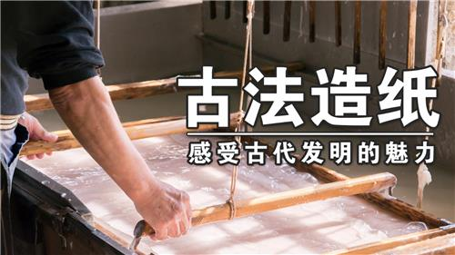 手作-古法造纸创意灯笼手作团建
