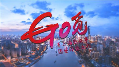 定向团建 《觅》老上海新发现团建方案