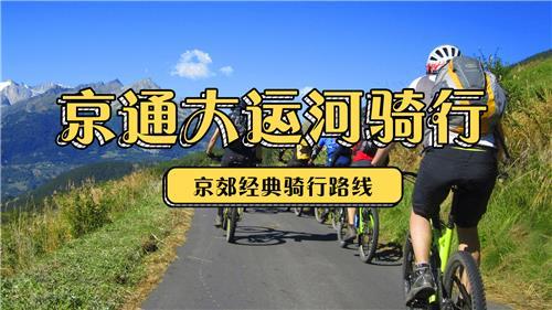 骑行-京郊通州大运河骑行体验
