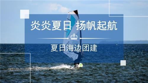 帆船-炎炎夏日扬帆起航乐亭海边团建