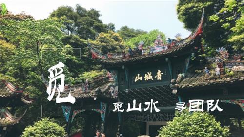 青城后山1日登山旅行团建
