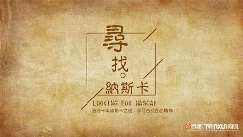 寻找纳斯卡