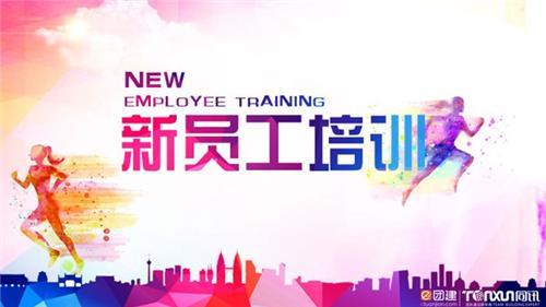 新员工培训