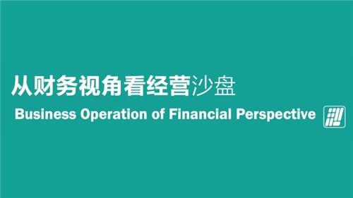 《从财务视角看经营》沙盘管理培训课程